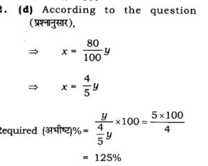 ssc free test 2